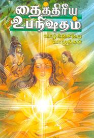 தைத்திரீய உபநிஷதம் வாழ்க்கையை வாழுங்கள்