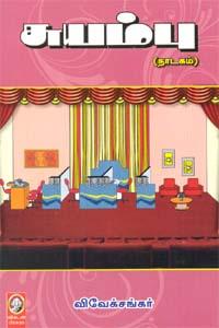 Tamil book Suyambu