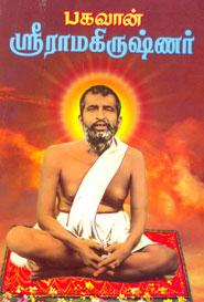 பகவான் ஸ்ரீராமகிருஷ்ணர்