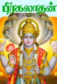 பிரகலாதன்