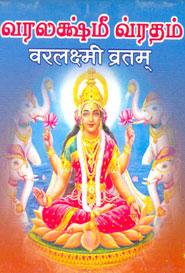 Varalakshmi Viratham - வரலக்ஷ்மீ வ்ரதம்