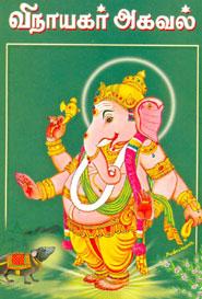Vinayagar  Agaval - விநாயகர் அகவல்
