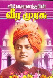 Vivekanadarin Veera Murasu - விவேகானந்தரின் வீர முரசு