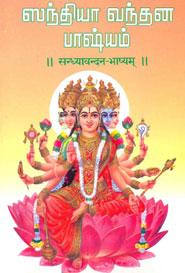 Sandhya Vanthana Baashyam - ஸந்தியா வந்தன பாஷ்யம்