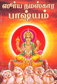 Soorya Namaskara Baashyam - ஸுர்ய நமஸ்கார பாஷ்யம்
