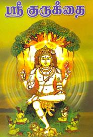 Sri Guru Githai - ஸ்ரீ குருகீதை