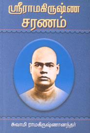 Sri Ramakrishna Saranam - ஸ்ரீ ராமகிருஷ்ண சரணம்