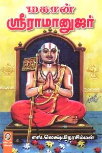 Mahaan Sri Ramanujar - மகான் ஸ்ரீ ராமானுஜர்