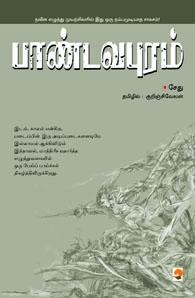 Paandavapuram - பாண்டவபுரம்
