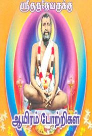 SriGuruDevarukku Aayiram Potrigal - ஸ்ரீகுருதேவருக்கு ஆயிரம் போற்றிகள்