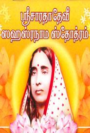 SriSaradha  Devi Sahasaranama Stothram - ஸ்ரீசாரதா தேவீ ஸஹஸ்ரநாம ஸ்தோத்ரம்