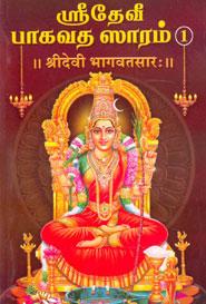 SriDevi Bhagawad Saaram - ஸ்ரீதேவி பாகவத ஸாரம்