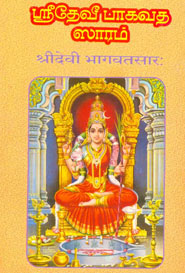 SriDevi Bhagawada Saaram - ஸ்ரீதேவீ பாகவத ஸாரம்