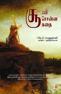 Tamil book Sufi Sonna Kadhai