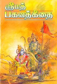 SriMadh Bhagavadgita. - ஸ்ரீமத் பகவத்கீதை.