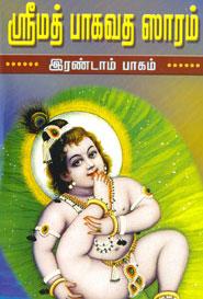 Srimadh Bhagavad Saaram Irandaam Paagam - ஸ்ரீமத் பாகவத ஸாரம் இரண்டாம் பாகம்