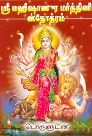 SiMahisashura Marthini Stothram (Poruludan) - ஸ்ரீமஹிஷாஸூர மர்த்தினி ஸ்தோத்ரம் (பொருளுடன்)