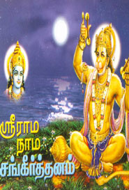 SriRama Nama Sangkeerthanam - ஸ்ரீராம நாம சங்கீர்த்தனம்