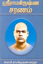 SriRamakrishna Saranam - ஸ்ரீராமகிருஷ்ண சரணம்