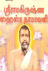 SriRamakrishna Sahasara Namavali - ஸ்ரீராமகிருஷ்ண ஸஹஸ்ர நாமாவளி
