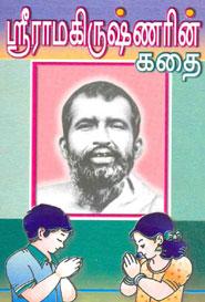 SriRamakrishnarin kathai - ஸ்ரீராமகிருஷ்ணரின் கதை