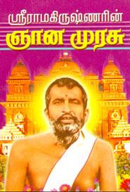 SriRamakrishnar Gnyanamurasu - ஸ்ரீராமகிருஷ்ணரின் ஞானமுரசு