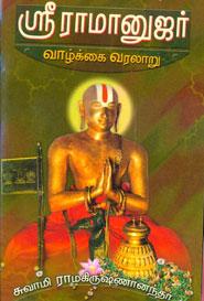 SriRamanujar Vazhkai Varalaaru - ஸ்ரீராமானுஜர் வாழ்க்கை வரலாறு