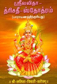 Srilalitha Tristhi Stothram (Paarayathirkuriyadhu) - ஸ்ரீலலிதா.த்ரிசதீ.ஸ்தோத்ரம் (பாராயத்திற்குரியது