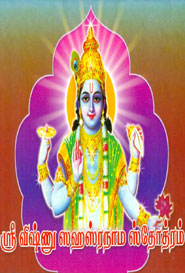 Srivishnu Sahasaranama Stothram - ஸ்ரீவிஷ்ணு ஸஹஸ்ரநாம ஸ்தோத்ரம்