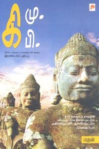 Tamil book Ki.Mu.Ki.Pi