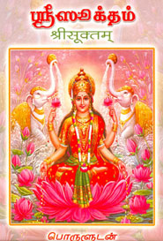 Srisookdham (Poruludan) - ஸ்ரீஸூக்தம் (பொருளுடன்)