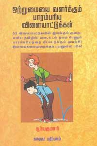 Tamil book Otrumai Valarkkum Parambariya Vilayaatukkal