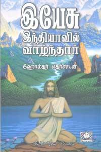 Yesu Indiyavil Vaalnthaar - இயேசு இந்தியாவில் வாழ்ந்தார்
