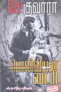 Se Kuvera Poliviyan Diary - சே குவாரா பொலிவியன் டைரி