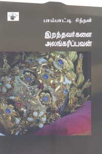 Iranthavargalai Alangaripavan - இறந்தவர்களை அலங்கரிப்பவன்