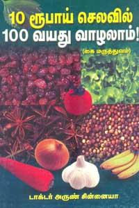 Tamil book 10 Rubai Selavil 100 Vayathu Vaazhalam
