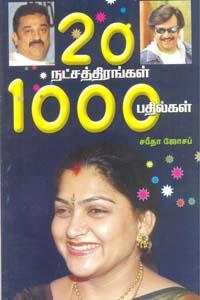 20 Natchathirangal 1000 Pathilkal - 20 நட்சத்திரங்கள் 1000 பதில்கள்