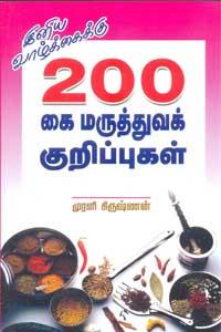 200 Kai Maruthuvam - இனிய வாழ்க்கைக்கு 200 கை மருத்துவக் குறிப்புகள்