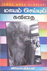 2060-Yil Eppadi Irukkum Boomi - மாயம் செய்யும் கவிதை