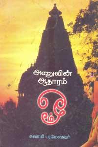 Tamil book 3581 Ulaga Pazhamozhigal