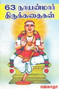 63 Nayanmargal Thirukathaigal - 63 நாயன்மார் திருக்கதைகள்