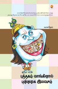 Puthagam Vaaginaal Punnagai ilavasam - புத்தகம் வாங்கினால் புன்னகை இலவசம்