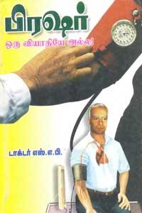 Tamil book 75 Suvaiyana Sweets 76 Kara Tiffen