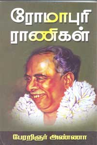 Romapuri Ranikal - ரோமாபுரி ராணிகள்