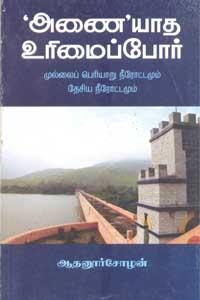 Anaiyaatha Urimaipor - அணையாத உரிமைப்போர்