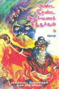Anda Pakiranda Atharvana Siddarthagal - அண்ட பகிரண்ட அதர்வன சித்தர்கள்