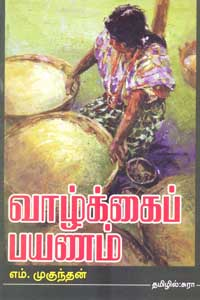 Annal Gandhi Ariya Karuthukal 100 - வாழ்க்கைப் பயணம்