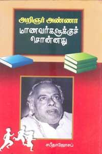 Anna Maanavarkalukku Sonnathu - அறிஞர் அண்ணா மாணவர்களுக்குச் சொன்னது