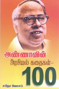 Annavin Arasial Kathaikal 100 - அண்ணாவின் அரசியல் கதைகள் 100
