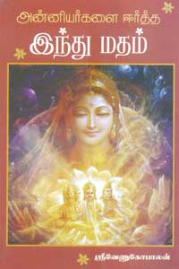 Anniyarkalai Eartha Indhu Matham - அன்னியர்களை ஈர்த்த இந்து மதம்
